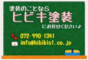 塗装のことなら ヒビキ塗装 にお任せください♪ ホームページはこちら 電話番号:072-990-1341