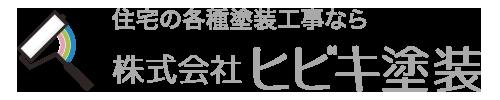 株式会社ヒビキ塗装 ブログ